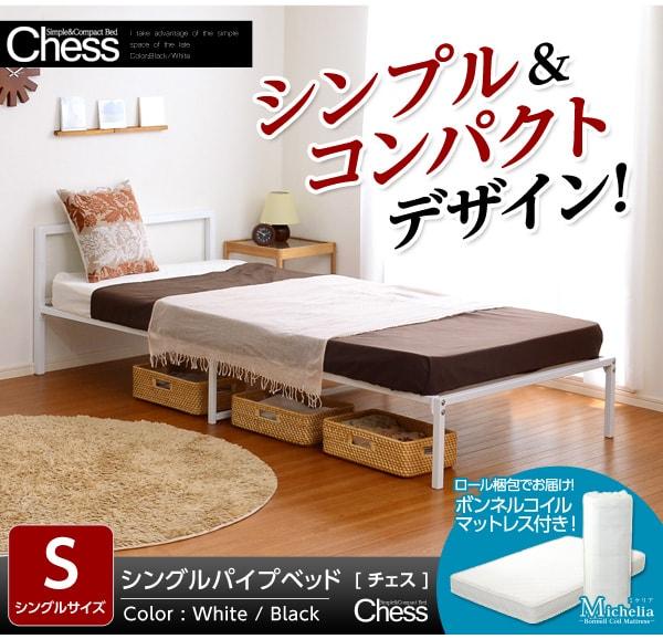 隙間なく並べる並べられるパイプベッド『シングルパイプベッド【Chess】チェス』ボンネルコイルマットレス