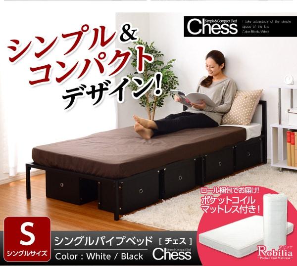 収納ベッドシングル通販『シングルパイプベッド【Chess】チェス』ポケットコイルマットレス
