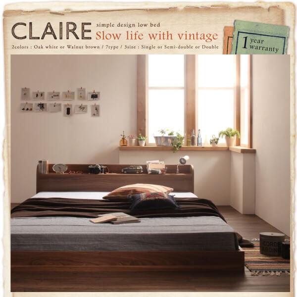低いベッド『棚・コンセント付きフロアベッド【Claire】クレール』