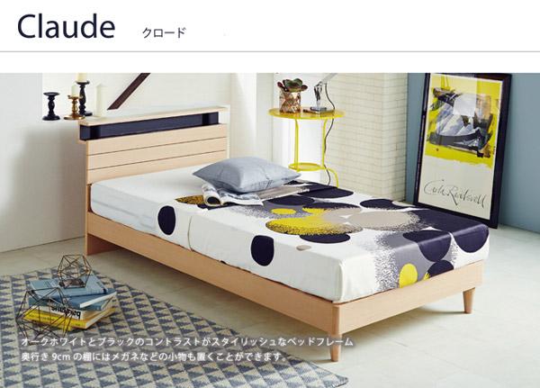 オーク突板のレッグタイプベッド『宮付き シンプルモダン すのこベッド【Claude】クロード』