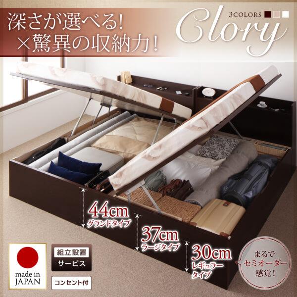 収納ベッドシングル通販 深さを選べるガス圧跳ね上げ式収納ベッド【Clory】クローリー