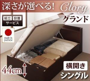収納ベッドシングル通販 横開きガス跳ね上げ式収納ベッド『開閉タイプ&深さが選べるコンセント付きガス圧式跳ね上げ収納ベッド【Clory】クローリー 』