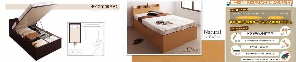 収納ベッドシングル通販『開閉タイプ&深さが選べるコンセント付きガス圧式跳ね上げ収納ベッド【Clory】クローリー』