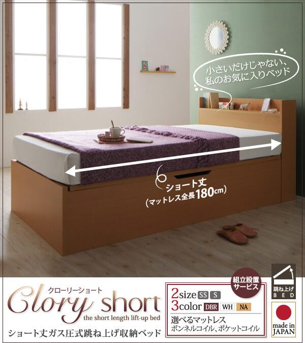 収納ベッドシングル通販 ショート丈ガス圧跳ね上げ式収納ベッド『【Clory Short】クローリーショート』
