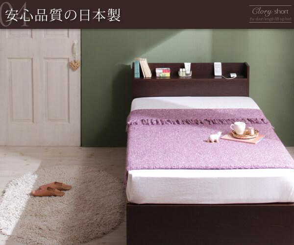 収納ベッドシングル通販 低ホルムアルデヒド建材の収納ベッド『ショート丈ガス圧式跳ね上げ収納ベッド【Clory Short】クローリーショート』
