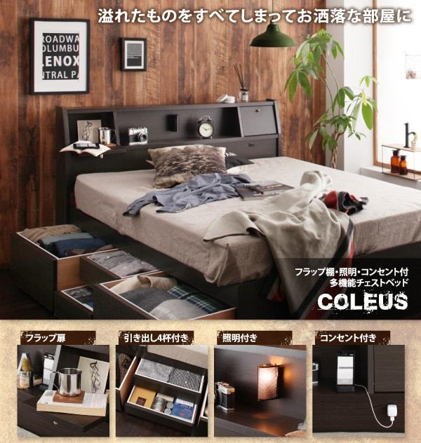 お茶できるフラップテーブル付きのベッド『フラップ棚・照明・コンセント付多機能チェストベッド【Coleus】コリウス』