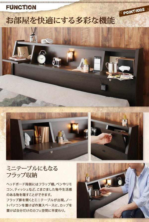 お茶のできるフラップテーブル付きのベッド『フラップ棚・照明・コンセント付多機能チェストベッド【Coleus】コリウス』