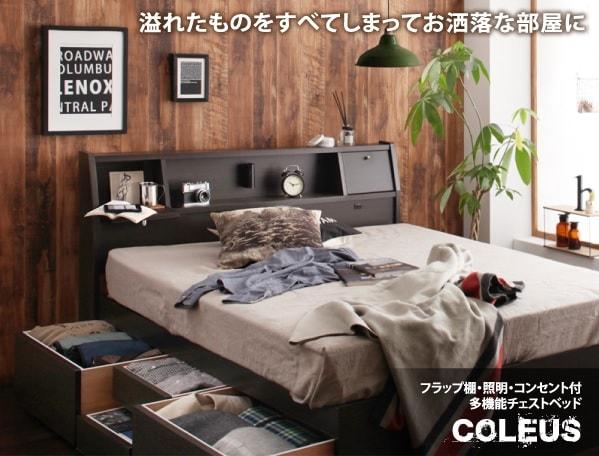 収納ベッドシングル通販 フラップテーブルのある収納ベッド『フラップ棚・照明・コンセント付多機能チェストベッド【Coleus】コリウス』