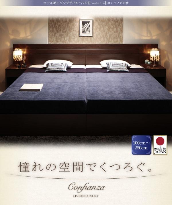 ラグジュアリーな収納ベッド『家族で寝られるホテル風モダンデザインベッド【Confianza】コンフィアンサ』