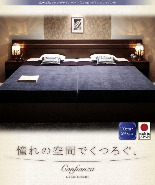 ラテックス入り国産ポケットコイルマットレスとセットのベッド『家族で寝られるホテル風モダンデザインベッド【Confianza】コンフィアンサ』