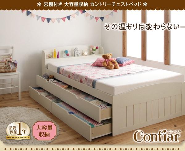 収納ベッドシングル通販 白い収納ベッド『宮棚付き_大容量収納_カントリーチェストベッド【Confiar】コンフィアル』