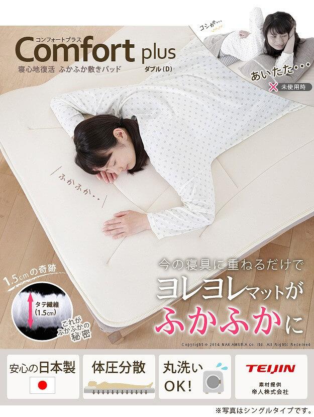 セミシングルサイズがある敷きパッド『寝心地復活 ふかふか敷きパッド 【Confort plus】コンフォートプラス』