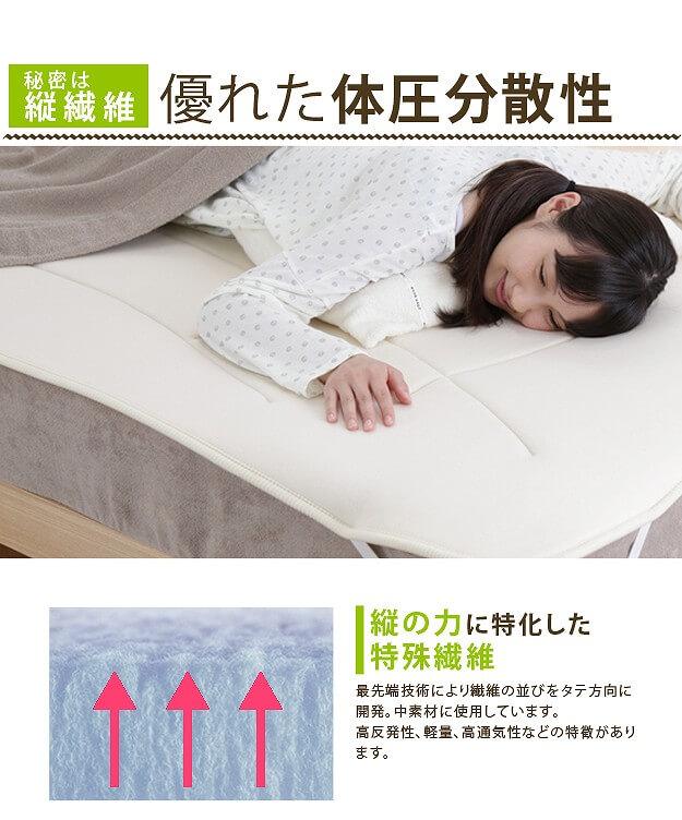寝心地復活 ふかふか敷きパッド 【Confort plus】コンフォートプラス