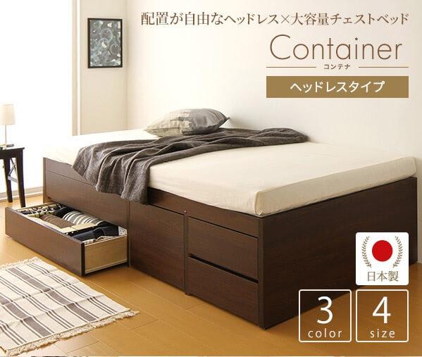収納ベッド通販 2台ぴったり並べられるベッド『国産 大容量 収納ベッド【Container】コンテナ』