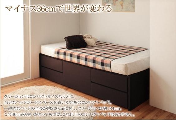 収納ベッド通販 ヘッドレス収納ベッド『日本製_ヘッドレス大容量コンパクトチェストベッド【Creacion】クリージョン』