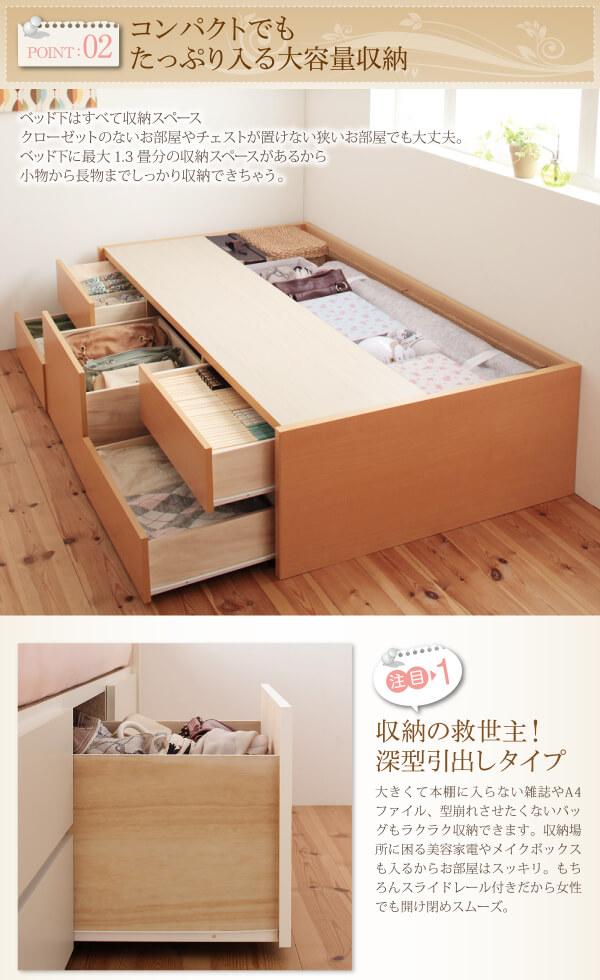 収納ベッドシングル通販 大容量収納ベッド『日本製_ヘッドレス大容量コンパクトチェストベッド【Creacion】クリージョン』