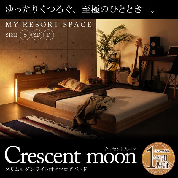 間接照明になるベッドライト付きのベッド『スリムモダンライト付きフロアベッド 【Crescent moon】クレセントムーン』