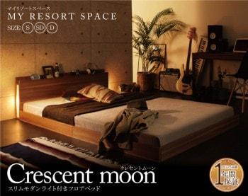 『スリムモダンライト付きフロアベッド【Crescent moon】クレセントムーン』でフランスベッドのプレミアムマットレス『デュラテクノマットレス』とセットのフロアベッド