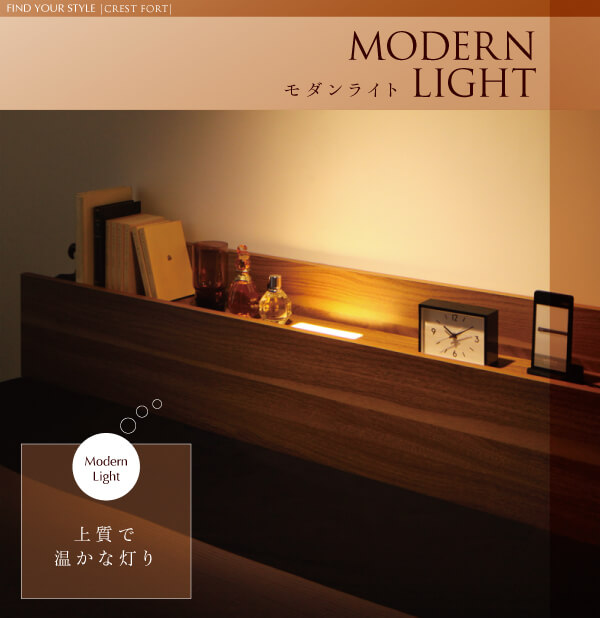 収納ベッドシングル通販『モダンライト・コンセント付き収納ベッド【Crest fort】クレストフォート』