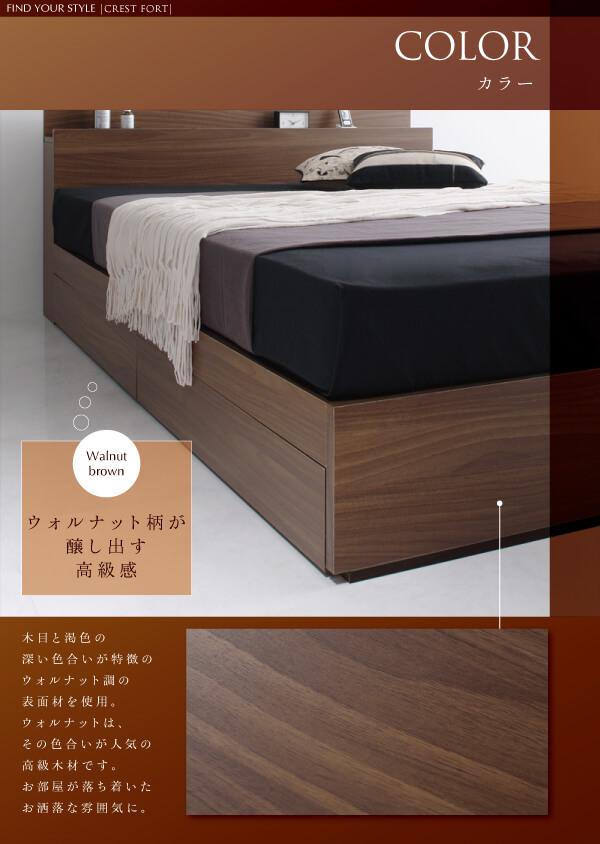収納ベッドシングル通販 ウォルナットの収納ベッド『モダンライト・コンセント付き収納ベッド【Crest fort】クレストフォート』