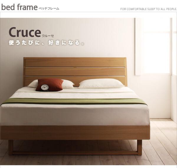 高級感のあるベッド『ナチュラル 高級ドイツブランド【sembella】センべラ【Cruce】クルーセ』