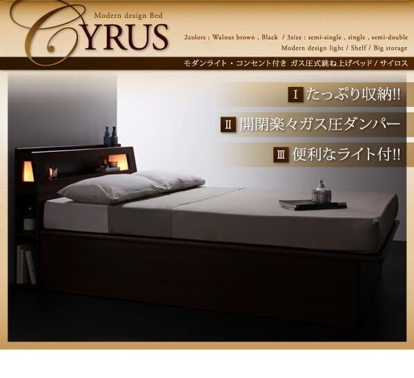 収納ベッドシングル通販 サイドキャビネット付き収納ベッド『モダンライトコンセント付き・ガス圧式跳ね上げ収納ベッド【Cyrus】サイロス』