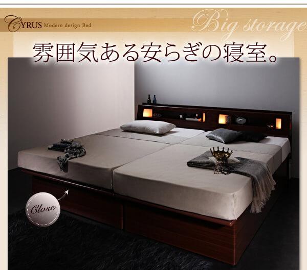 収納ベッドシングル通販 シングルベッド2台並べる提案『モダンライトコンセント付き・ガス圧式跳ね上げ収納ベッド【Cyrus】サイロス』