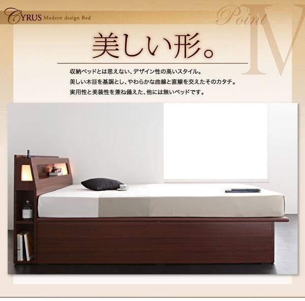 収納ベッドシングル通販 背面化粧の収納ベッド『モダンライトコンセント付き・ガス圧式跳ね上げ収納ベッド【Cyrus】サイロス』