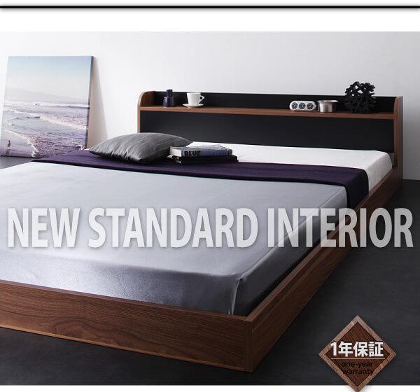 トラディショナルとクールの融合『棚・コンセント付きバイカラーデザインフロアベッド【DOUBLE-Wood】ダブルウッド』
