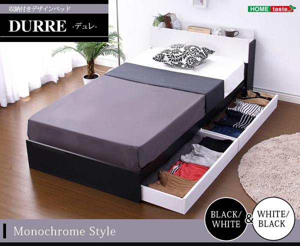 収納ベッドシングル通販 モノトーンカラーの収納ベッド『収納付きデザインベッド収納ベッド【DURRE】デュレ』