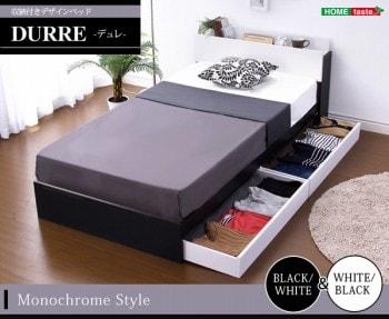 白黒バイカラーの収納ベッド『収納付きデザインベッド収納ベッド【DURRE】デュレ』