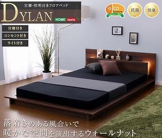 北欧風フロアベッド『照明/コンセント/宮付き フロアベッド【DYLAN】ディラン』