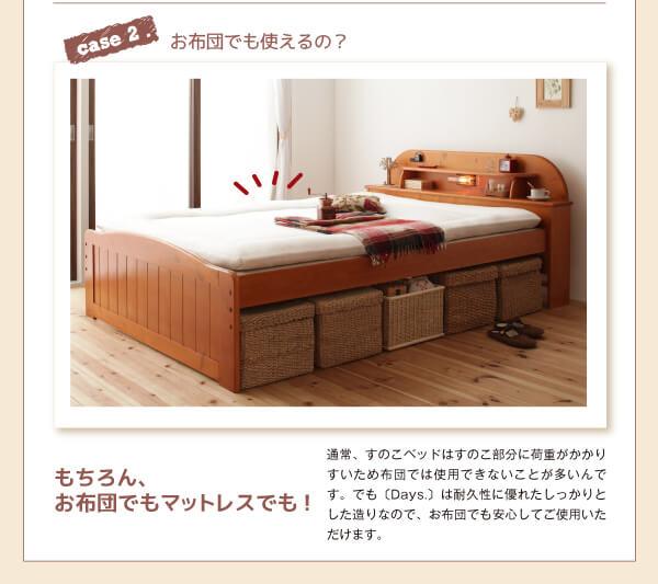収納ベッドシングル通販 布団が敷ける収納ベッド『高さが調節できる!照明&宮棚&コンセント付き天然木すのこベッド【Days.】デイズ』