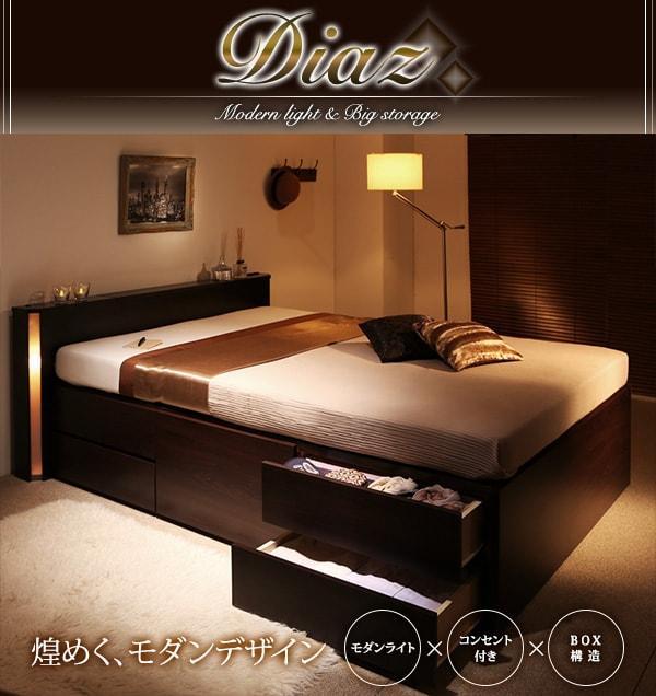 収納ベッドシングル通販 ウレタン塗装収納ベッド『モダンライト・コンセント付き収納ベッド(チェストベッド)【Diaz】ディアス』
