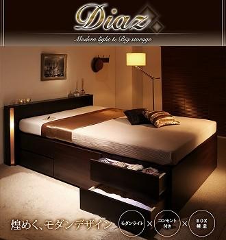 『モダンライト・コンセント付き収納ベッド(チェストベッド)【Diaz】ディアス』でフランスベッドのプレミアムマットレス『デュラテクノマットレス』とセットの2段チェスト収納ベッド
