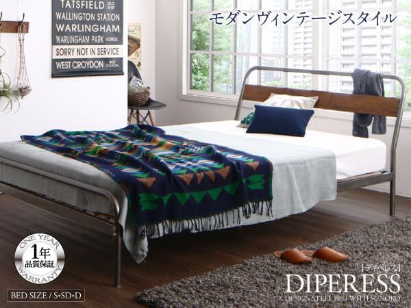 ヴィンテージスタイルのクールなメタルベッド『デザインスチールすのこベッド【Diperess】ディペレス』