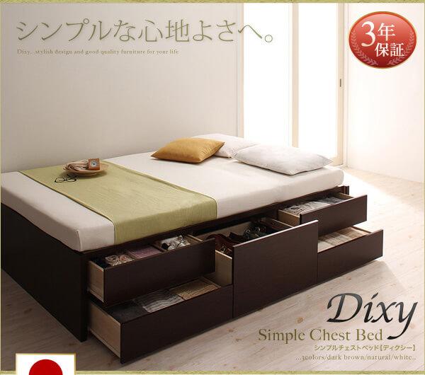 収納ベッドシングル通販 ヘッドレス収納ベッド『シンプルチェストベッド【Dixy】ディクシー』