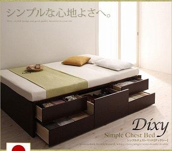 収納ベッドシングル通販 組立設置がある収納ベッド『シンプルチェストベッド【Dixy】ディクシー』