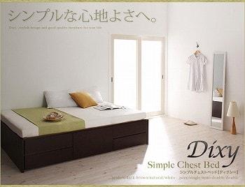収納ベッドシングル通販 国産収納ベッド『シンプルチェストベッド【Dixy】ディクシー』