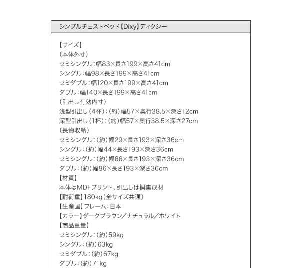 収納ベッドシングル通販『シンプルチェストベッド【Dixy】ディクシー』