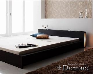 ベッドサイドから照らすの間接照明付きフロアベッド『モダンライト・コンセント付きローベッド【Domace】ドマーチェ』