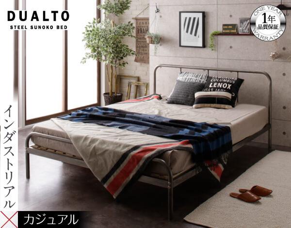 収納ベッド通販 インダストリアルパイプベッド『デザインスチールすのこベッド【Dualto】デュアルト』