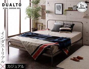 ポケットコイルマットレス(ハード)とセットのベッド『デザインスチールすのこベッド【Dualto】デュアルト』
