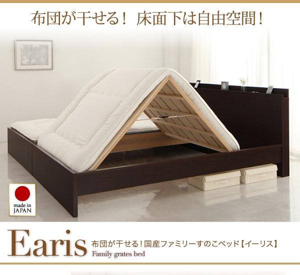 国産のシンプルベッドフレーム『布団が干せる!国産ファミリーすのこベッド【EARIS】イーリス』