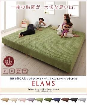 搬入がカンタンな分割ワイドベッド『家族を繋ぐ大型マットレスベッド【ELAMS】エラムス』