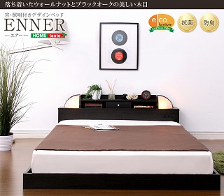 北欧風フロアベッド『デザインすのこベッド【ENNER】エナー』