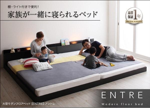 ぴったり2台並べられるフロアタイプのベッドを『大型モダンフロアベッド【ENTRE】アントレ』