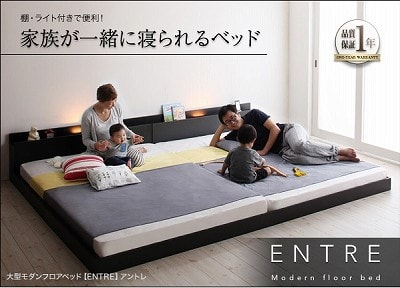 低いベッド通販 モダンライト付き低いベッド『大型モダンフロアベッド【ENTRE】アントレ』