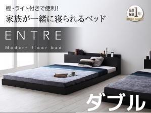 低いベッド通販『大型モダンフロアベッド【ENTRE】アントレ』ダブル