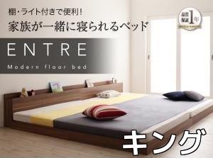低いベッド通販『大型モダンフロアベッド【ENTRE】アントレ』キング